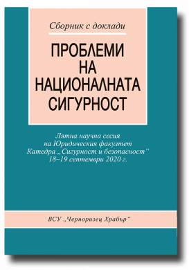 ЛЯТНА НАУЧНА СЕСИЯ НА ЮРИДИЧЕСКИЯ ФАКУЛТЕТ 2020 г.