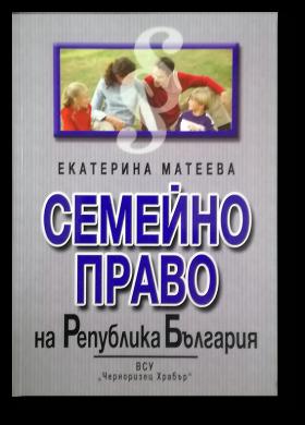 СЕМЕЙНО ПРАВО НА РЕПУБЛИКА БЪЛГАРИЯ