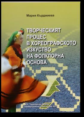 ТВОРЧЕСКИЯТ ПРОЦЕС В ХОРЕОГРАФСКОТО ИЗКУСТВО НА ФОЛКЛОРНА ОСНОВА
