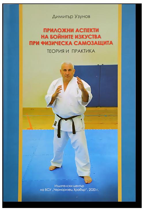 Приложни аспекти на бойните изкуства при физическа самозащита