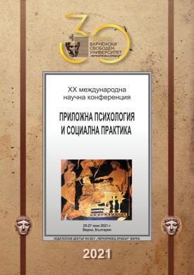ПРИЛОЖНА ПСИХОЛОГИЯ И СОЦИАЛНА ПРАКТИКА 2021 г.
