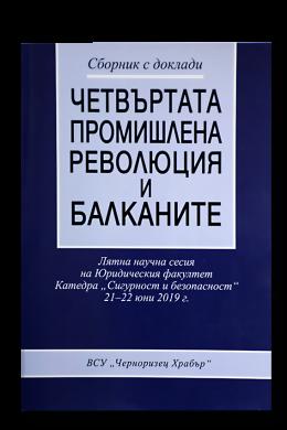ЛЯТНА НАУЧНА СЕСИЯ НА ЮРИДИЧЕСКИЯ ФАКУЛТЕТ 2019 г.
