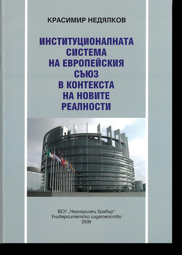 ИНСТИТУЦИАЛНАТА СИСТЕМА НА ЕС В КОНТЕКСТА НА НОВИТЕ РЕАЛНОСТИ