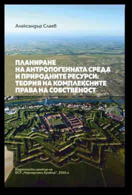 """"""" Планиране на антропогенната среда и природните ресурси:  Теория на комплексните права на собственост"""""""